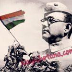 स्वतन्त्रता सेनानी नेताजी सुभाषचन्द्र बोस की जीवनी !