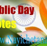 गणतन्त्र दिवस पर 21 सर्वश्रेष्ठ विचार Republic Day Quotes In Hindi