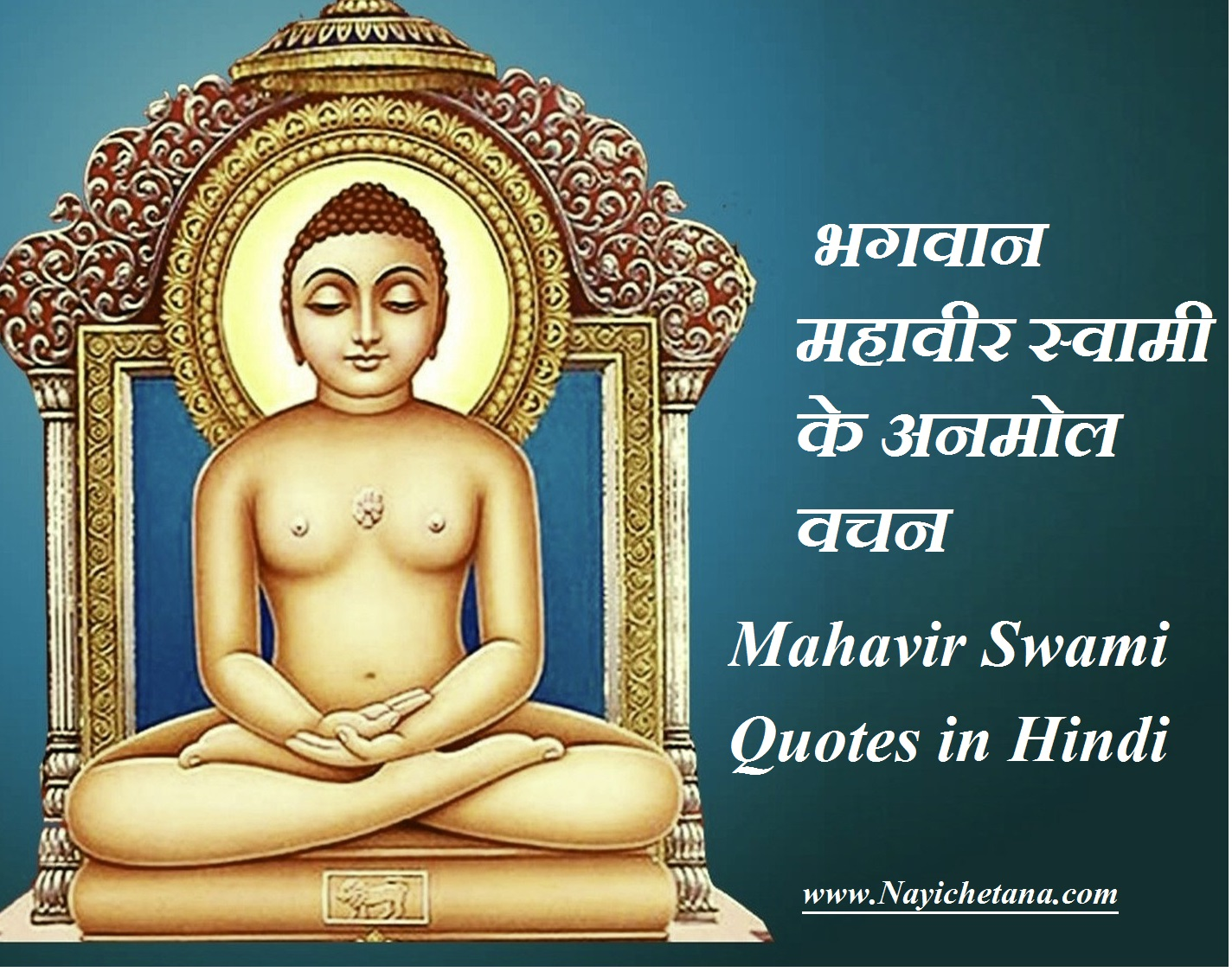 essay on lord mahavira The fact that i've posted 27 (now 28) tweets today, and still not finished my essay why am i like this just wait til i've got summer break.