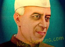जवाहर लाल नेहरू, jawahar lal nehru ke vichar, Nehru ke anmol vichar, suvichar, nehru thoughts hindi, nehru birthday hindi, baal divas