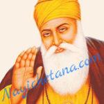 श्री गुरु नानक देव के प्रेरणादायक विचार