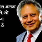 शिव खेड़ा के 20 Life Changing विचार ! Shiv Khera Quotes In Hindi
