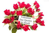 वेलेंटाइन दिवस पर सर्वश्रेष्ठ विचार, Valentines Day