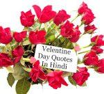वेलेंटाइन दिवस पर सर्वश्रेष्ठ विचार ! Valentines Day Quotes In Hindi