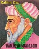 Rahim Das Rahim Das
