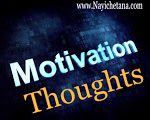 41 सर्वश्रेष्ठ मोटिवेशनल हिन्दी विचार – Best 41 Motivational Quotes In Hindi