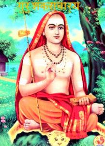 आदि गुरु शंकराचार्य Adi Shankaracharya