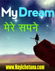 My Dream - मेरे सपने