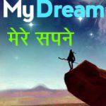 मेरे सपने बेस्ट हिन्दी प्रेरक कविता !