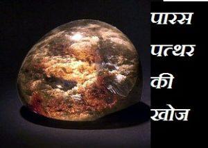 पारस पत्थर, paaras patthar ki khoj Hindi gyanvardhk kahani, paras Stone Story Hindi, hindi shikshaprd kahani, Hindi gyanvardhk kahani