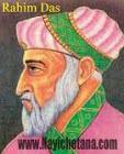 रहीम खानखाना रहीम दास की जीवनी ! Rahim In Hindi