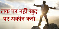 luck in our favor खुद पर विश्वास करे