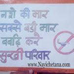 Anti Drugs Alcohal Slogans In Hindi नशे पर सर्वश्रेष्ठ नारे और विचार