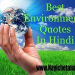 पर्यावरण पर 27 सर्वश्रेष्ठ विचार Environment Quotes in Hindi