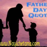 फादर्स डे पर 45 सर्वश्रेष्ठ विचार – Father's Day Quotes in Hindi