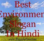 Best Environment Slogans in Hindi पर्यावरण संरक्षण पर प्रसिद्ध नारे
