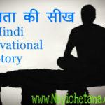 दर्द को समझना सीखे हिंदी प्रेरक कहानी !