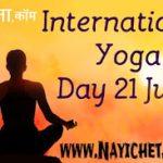योग दिवस पर 38 सर्वश्रेष्ठ विचार Yoga Day Quotes in Hindi