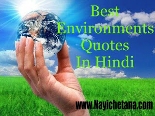 enviornment, Environment Quotes and thoughts स्वच्छ पर्यावरण