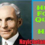 फोर्ड मोटर के संस्थापक हेनरी फोर्ड के 33 सर्वश्रेष्ठ विचार