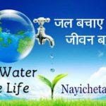 जल संरक्षण पर 21 सर्वश्रेष्ठ नारे – Top 21 Save Water Slogans in Hindi