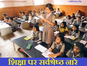 साक्षरता ,Literacy Slogans In Hindi ,Education Slogans