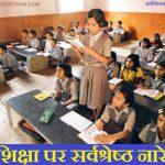 शिक्षा / साक्षरता पर 40 सर्वश्रेष्ठ नारे – Education Slogans In Hindi