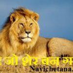 बुरे वक्त को याद रखे प्रेरक हिन्दी कहानी !