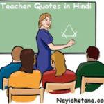 शिक्षक पर 45 सर्वश्रेष्ठ विचार ! Teacher Quotes in Hindi