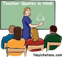 शिक्षकों ,Teacher Day , Teacher, 5 sepetember