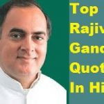 राजीव गाँधी के अनमोल विचार Rajiv Gandhi Quotes in hindi