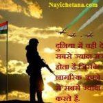 देशभक्ति पर 41 सर्वश्रेष्ठ विचार Patriotism Quotes in Hindi