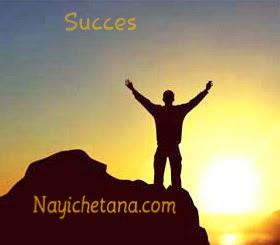 Negative Attitude सफल दृष्टिकोण