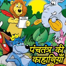 Best 5 panchatantra Stories In HIndi पंचतंत्र की पांच प्रसिद्ध कहानियाँ