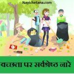 स्वच्छता अभियान पर 33 प्रसिद्ध नारे – Cleanliness Slogan In Hindi