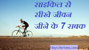 7 Life Lessons learned of cycle in hindi