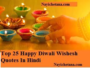 Happy Diwali Wishesh Thoughts In Hindi