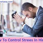 तनाव को दूर करने के 31 बेस्ट तरीके – How to Remove Tension in Hindi