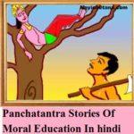 नैतिक शिक्षा पर पंचतन्त्र की दो प्रसिद्ध कहानियाँ !