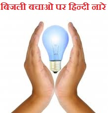 save electricity Slogan In hindi