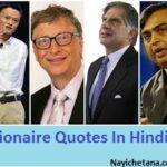 अरबपति लोगो के 37 बेस्ट विचार Billionaire Quotes in Hindi
