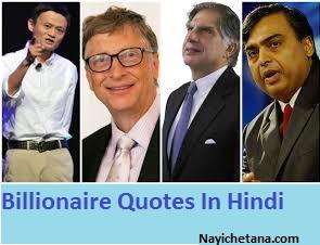 Billionaire Quotes in Hindi