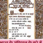 भारतीय संविधान के बारे में 21 रोचक तथ्य जो आपको पता होने चाहिए !