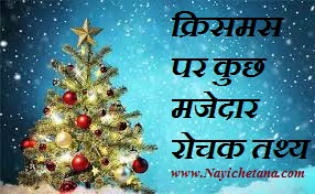 Intersting Facts About Chrismas In Hindi क्रिसमस पर रोचक तथ्य