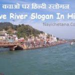 नदी बचाओ पर हिंदी स्लोगन ! Save River Slogans In Hindi