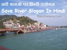 Best 21 Save River Slogans in Hindi