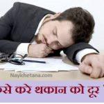 7 Good Habits जो आपको थकान से दूर रखेगी !