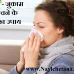 सर्दी – जुकाम से बचने के 13 प्रमुख उपाय ! Cough – Cold Ko Door Kaise Kare