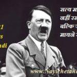 अडोल्फ़ हिटलर के 21 सर्वश्रेष्ठ विचार ! Adolf Hitler Quotes in Hindi