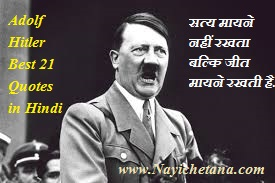 Adolf Hitler Best 21 Quotes in Hindi